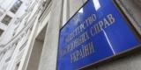 МИД выделит средства на популяризацию украинской культуры