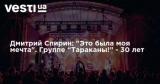 Дмитрий Спирин: