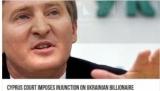 Неожиданный удар по империи Рината Ахметова - суд Кипра заблокировал сотни миллионов евро олигарха - СМИ
