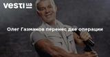 Олег Газманов перенес две операции